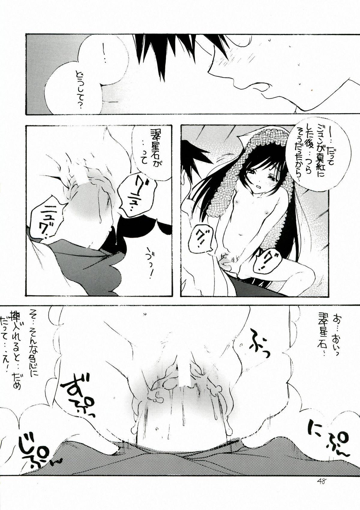 Bara Otome. Momoiro Nikki 47