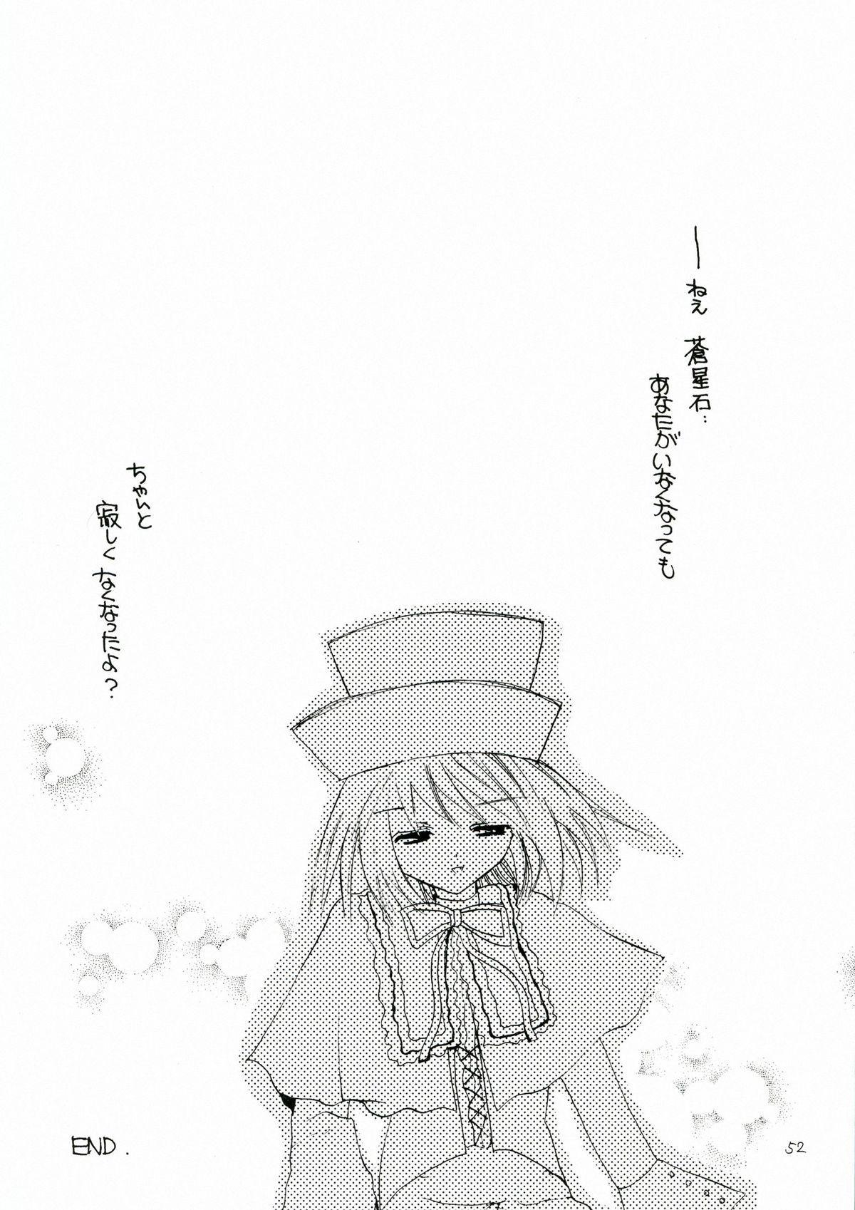 Bara Otome. Momoiro Nikki 51
