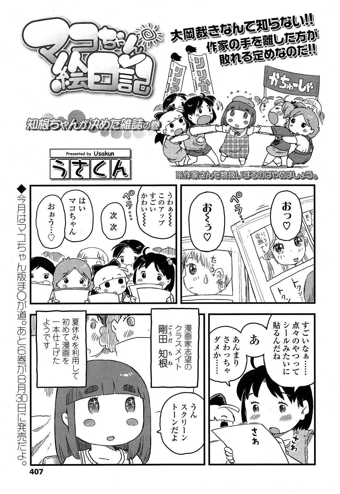 Comic LO 2013-10 Vol. 115 406