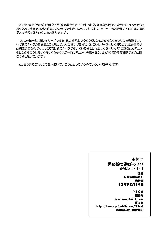 Otokonoko de Asobou 1.2.3 36