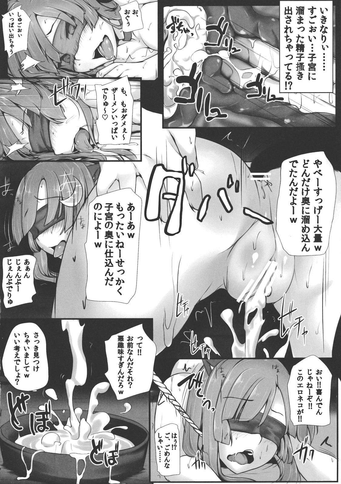 TOHO-MIX Vol.2 16