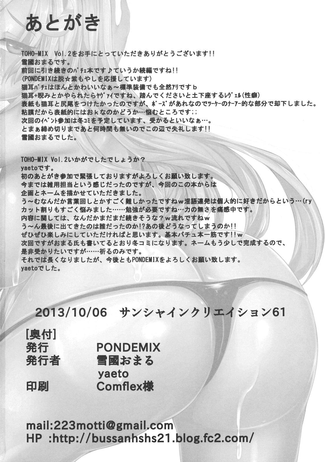 TOHO-MIX Vol.2 20