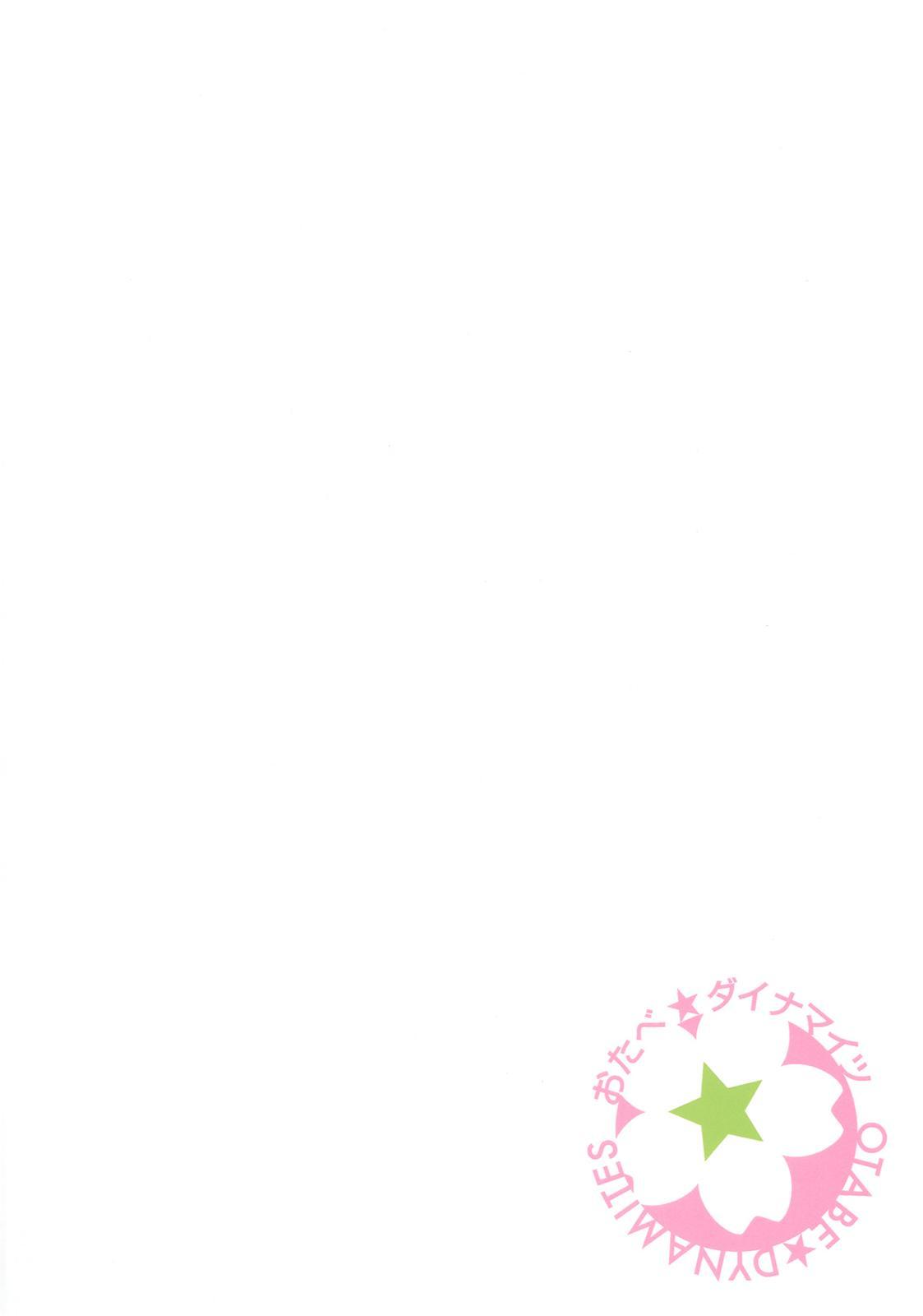 Teitoku no Doutei wa Akagi ga Oishiku Itadakimashita 16