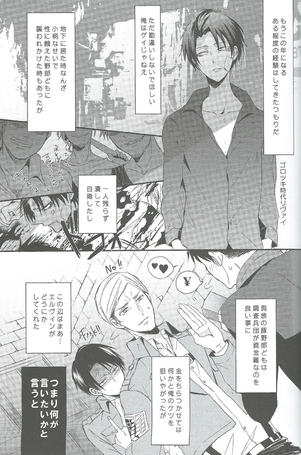 Yandere no Heichou ni Sinuhodo Aisarete yoru mo Nemurenai 9