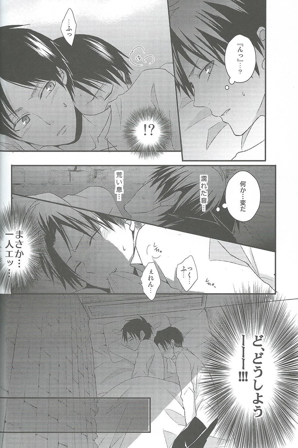 Yandere no Heichou ni Sinuhodo Aisarete yoru mo Nemurenai 16