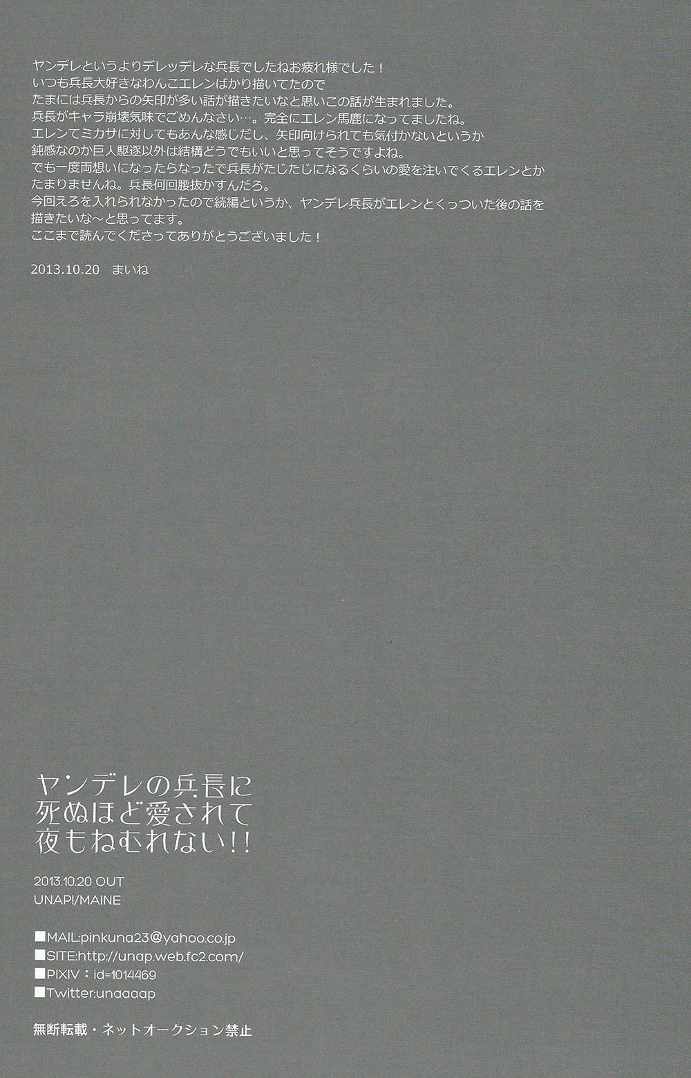 Yandere no Heichou ni Sinuhodo Aisarete yoru mo Nemurenai 37
