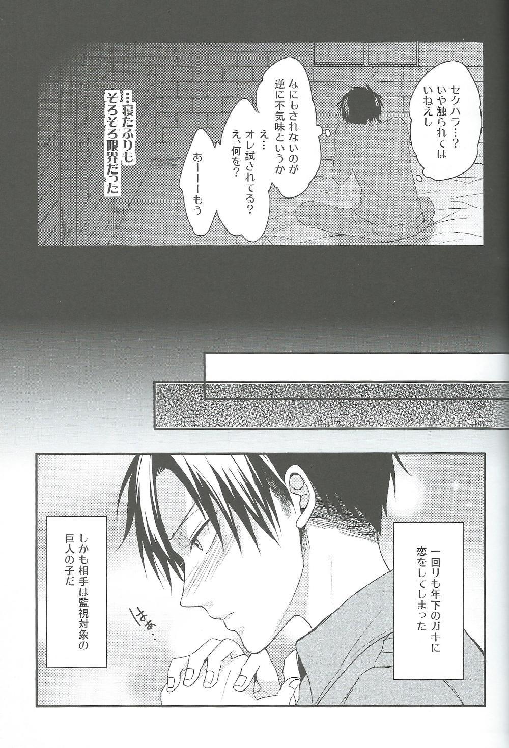 Yandere no Heichou ni Sinuhodo Aisarete yoru mo Nemurenai 7