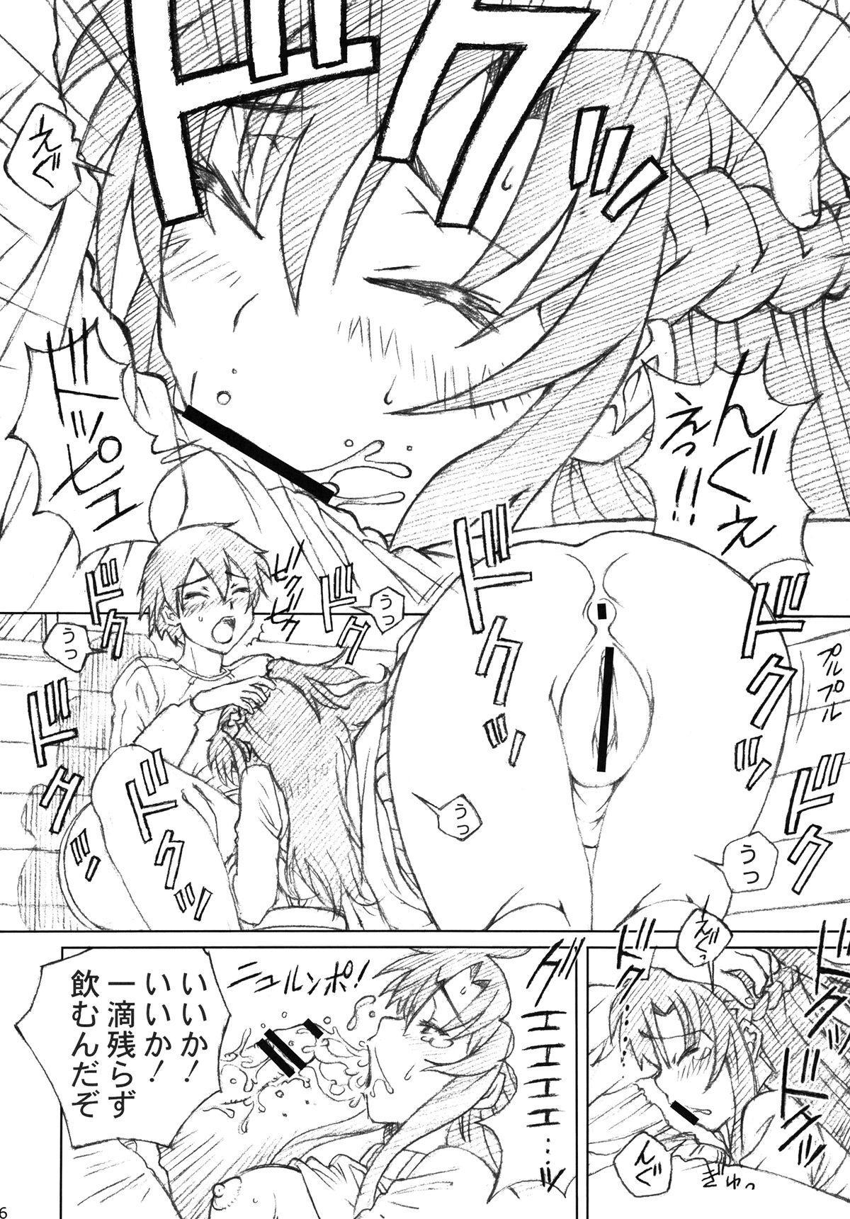 Asuna to Kirito no Icha Love Teki Shinkon Seikatsu 15