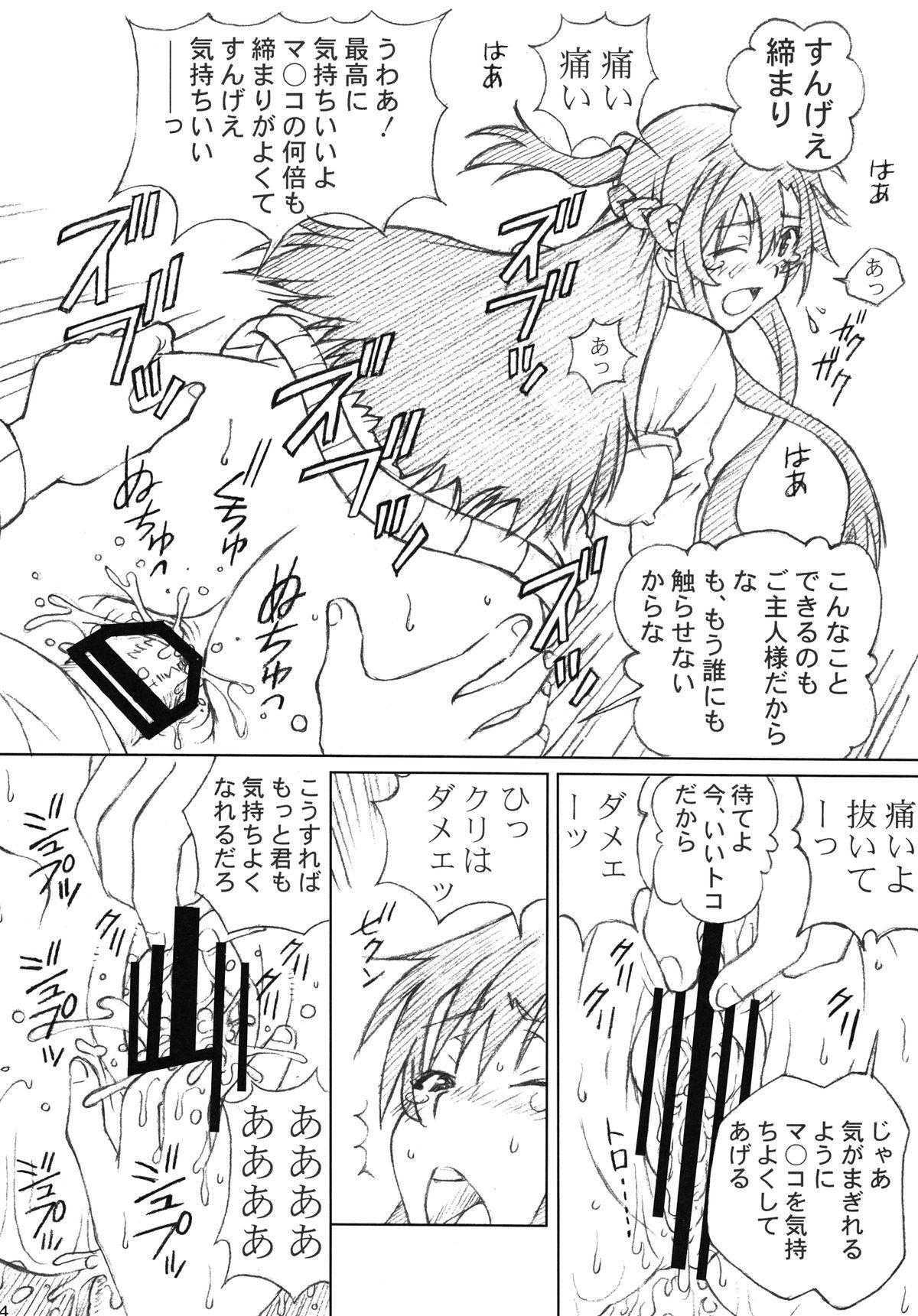 Asuna to Kirito no Icha Love Teki Shinkon Seikatsu 23
