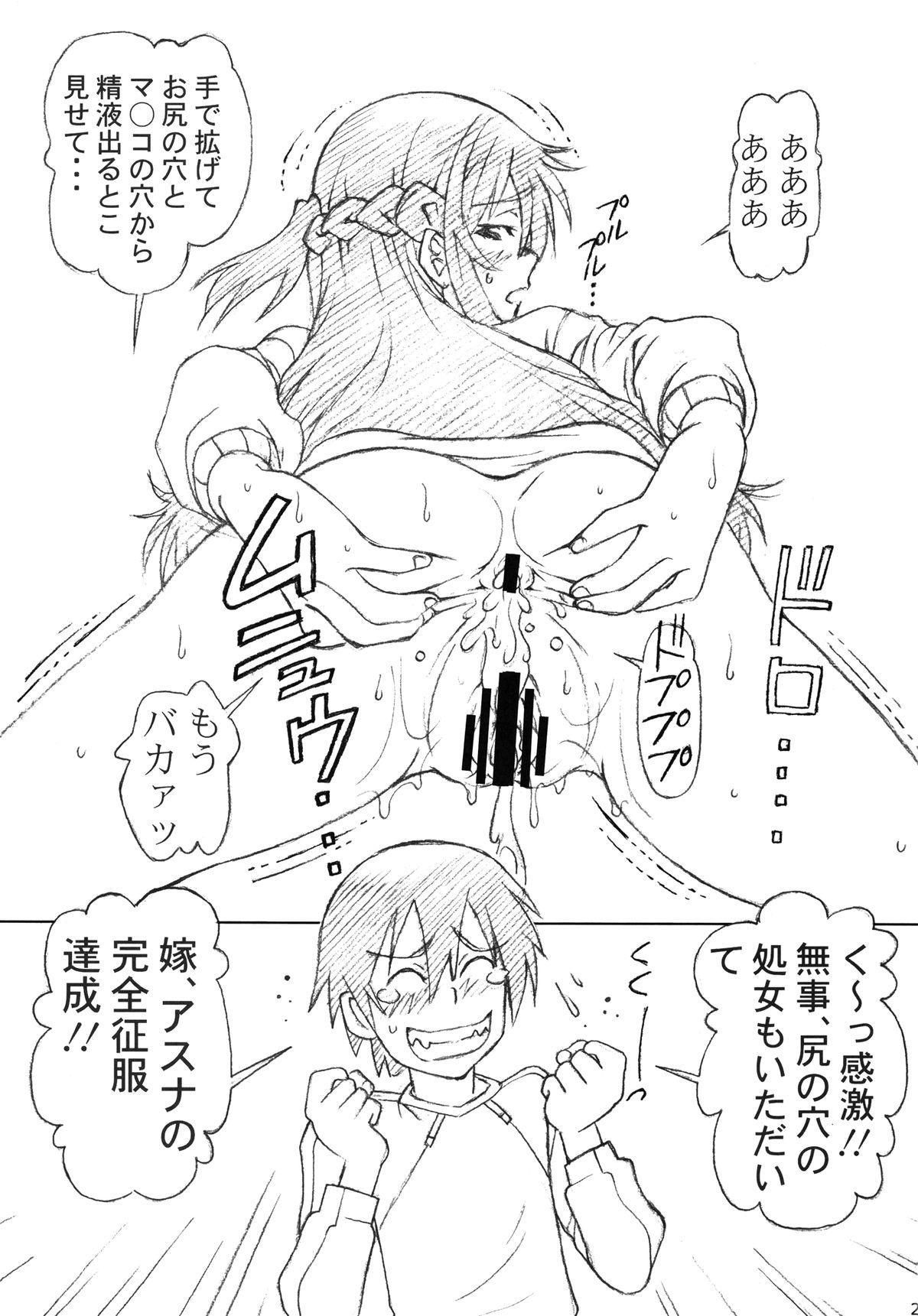 Asuna to Kirito no Icha Love Teki Shinkon Seikatsu 26