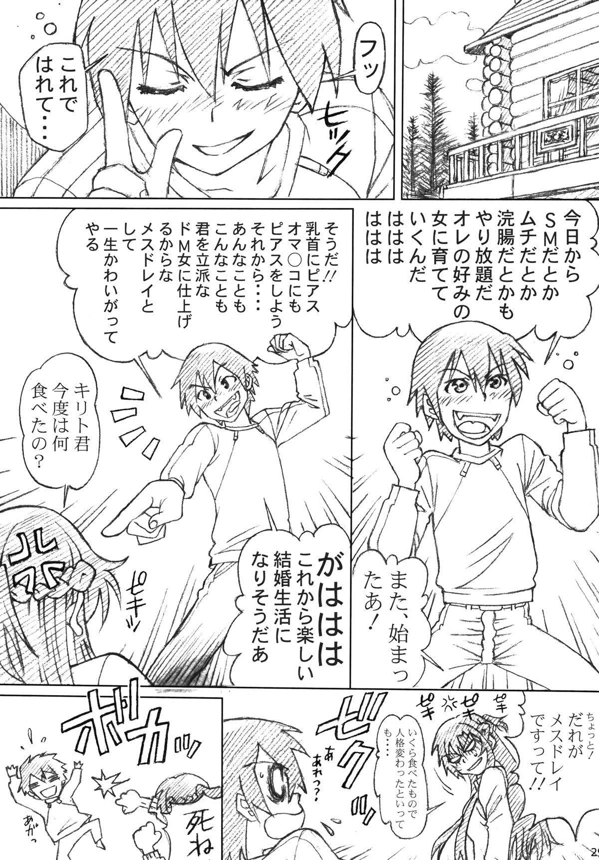 Asuna to Kirito no Icha Love Teki Shinkon Seikatsu 28