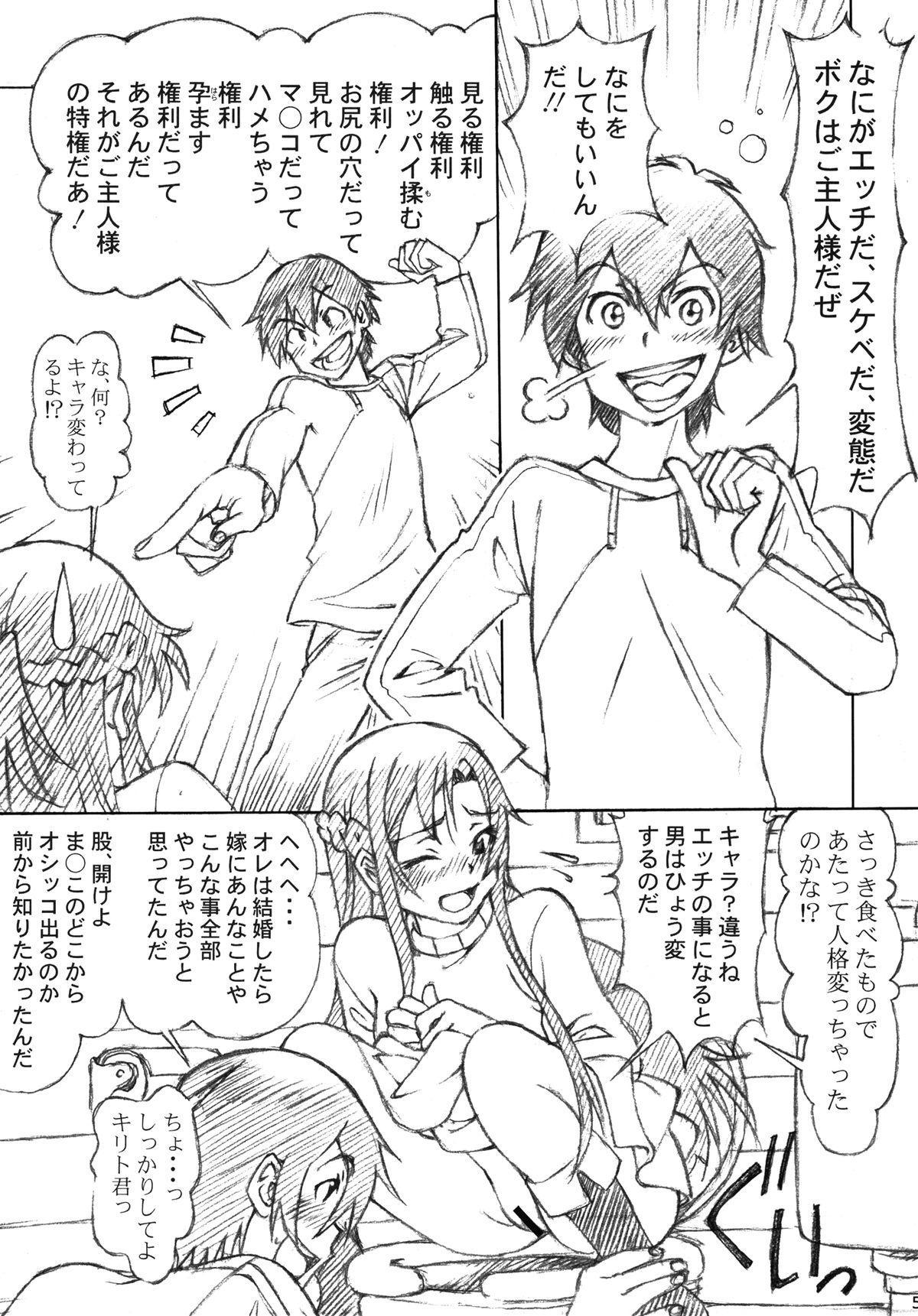 Asuna to Kirito no Icha Love Teki Shinkon Seikatsu 4