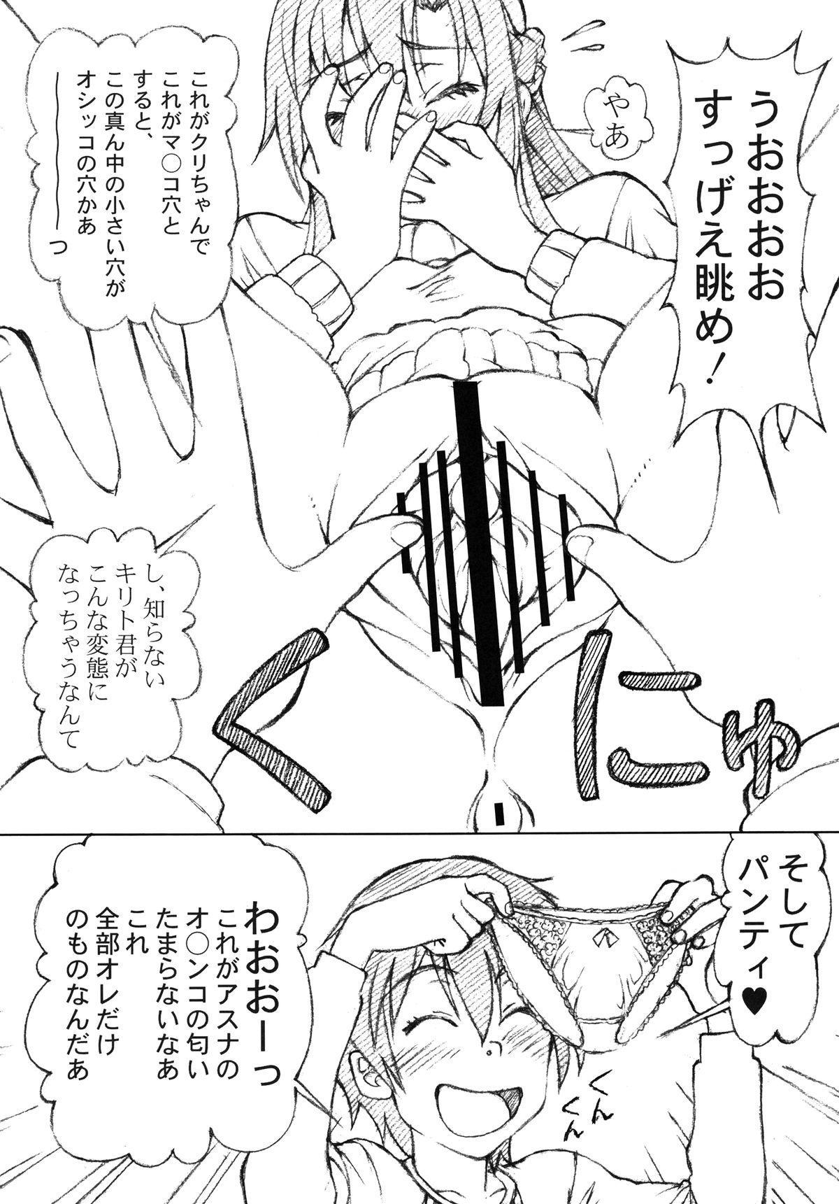 Asuna to Kirito no Icha Love Teki Shinkon Seikatsu 6