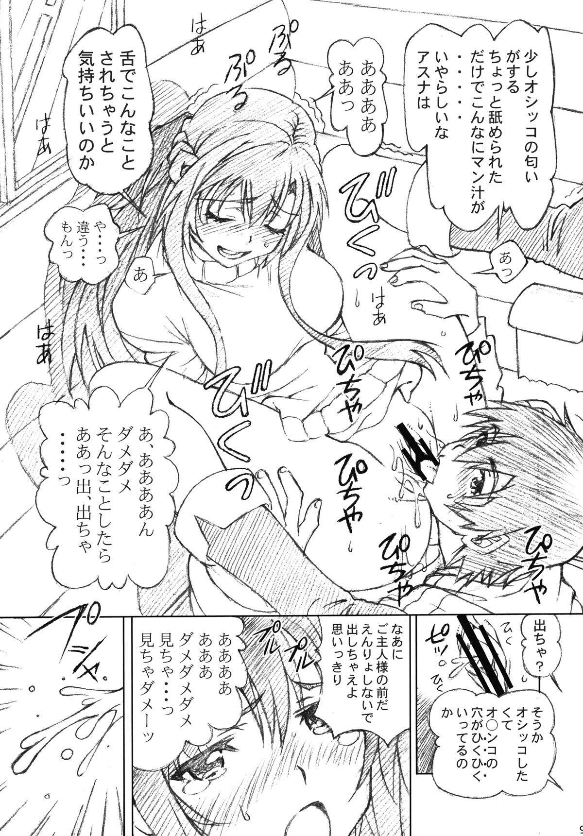 Asuna to Kirito no Icha Love Teki Shinkon Seikatsu 8