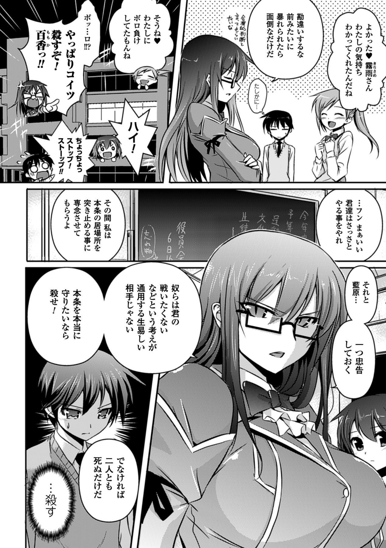 [Tokimaru Yoshihisa]Shakkou no Anti-Genesis Ch. 1-7 105