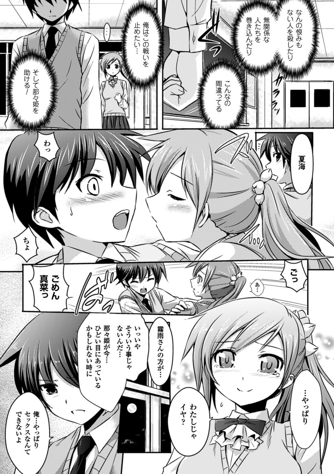 [Tokimaru Yoshihisa]Shakkou no Anti-Genesis Ch. 1-7 106