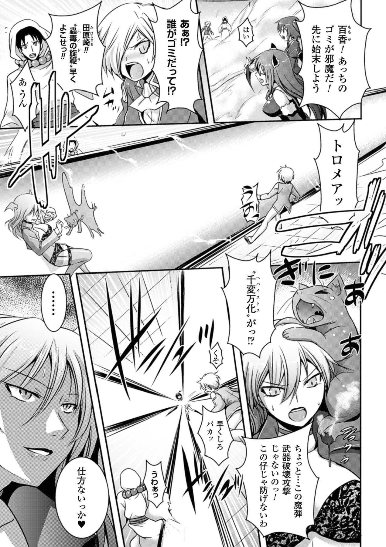 [Tokimaru Yoshihisa]Shakkou no Anti-Genesis Ch. 1-7 124