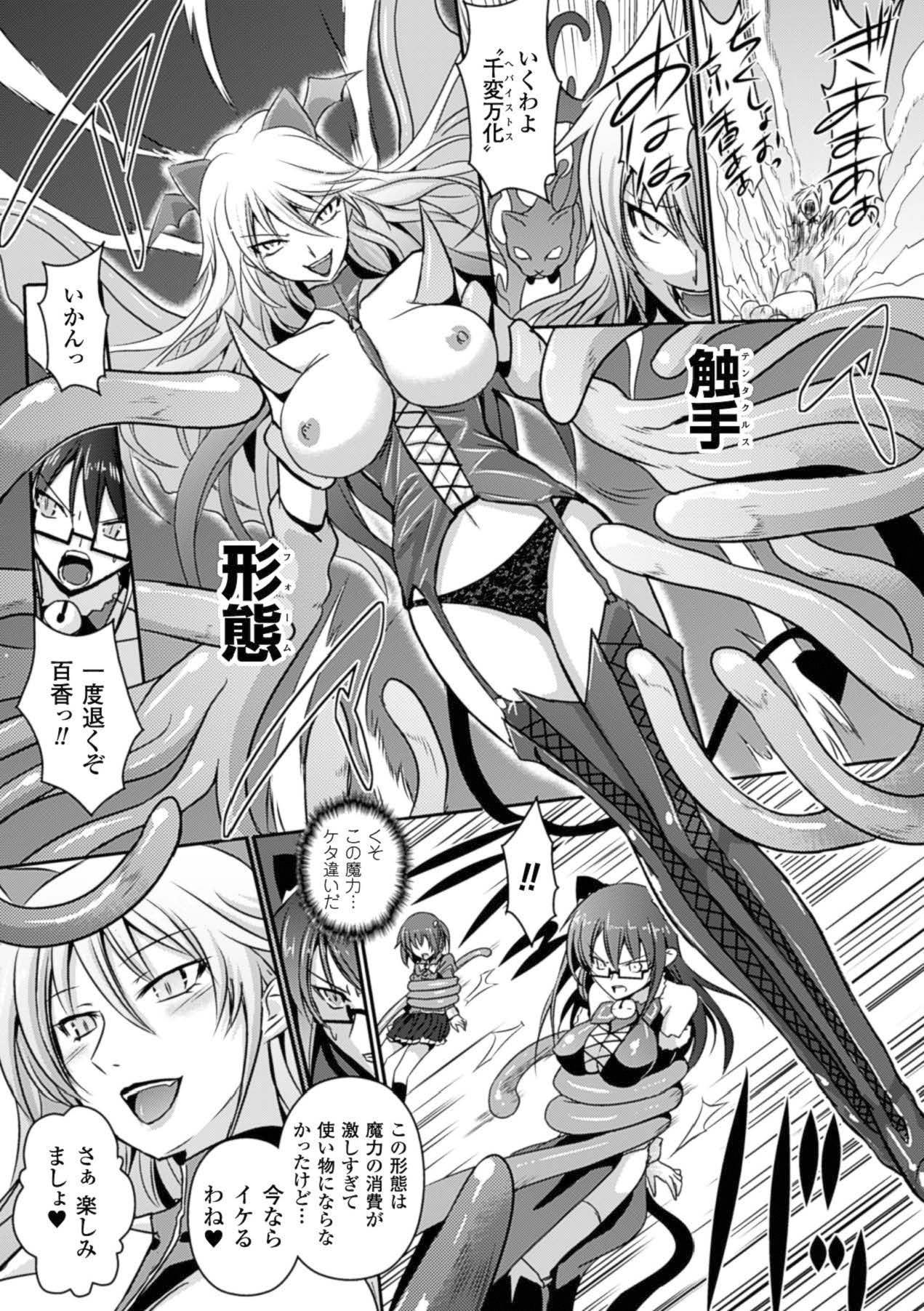 [Tokimaru Yoshihisa]Shakkou no Anti-Genesis Ch. 1-7 130