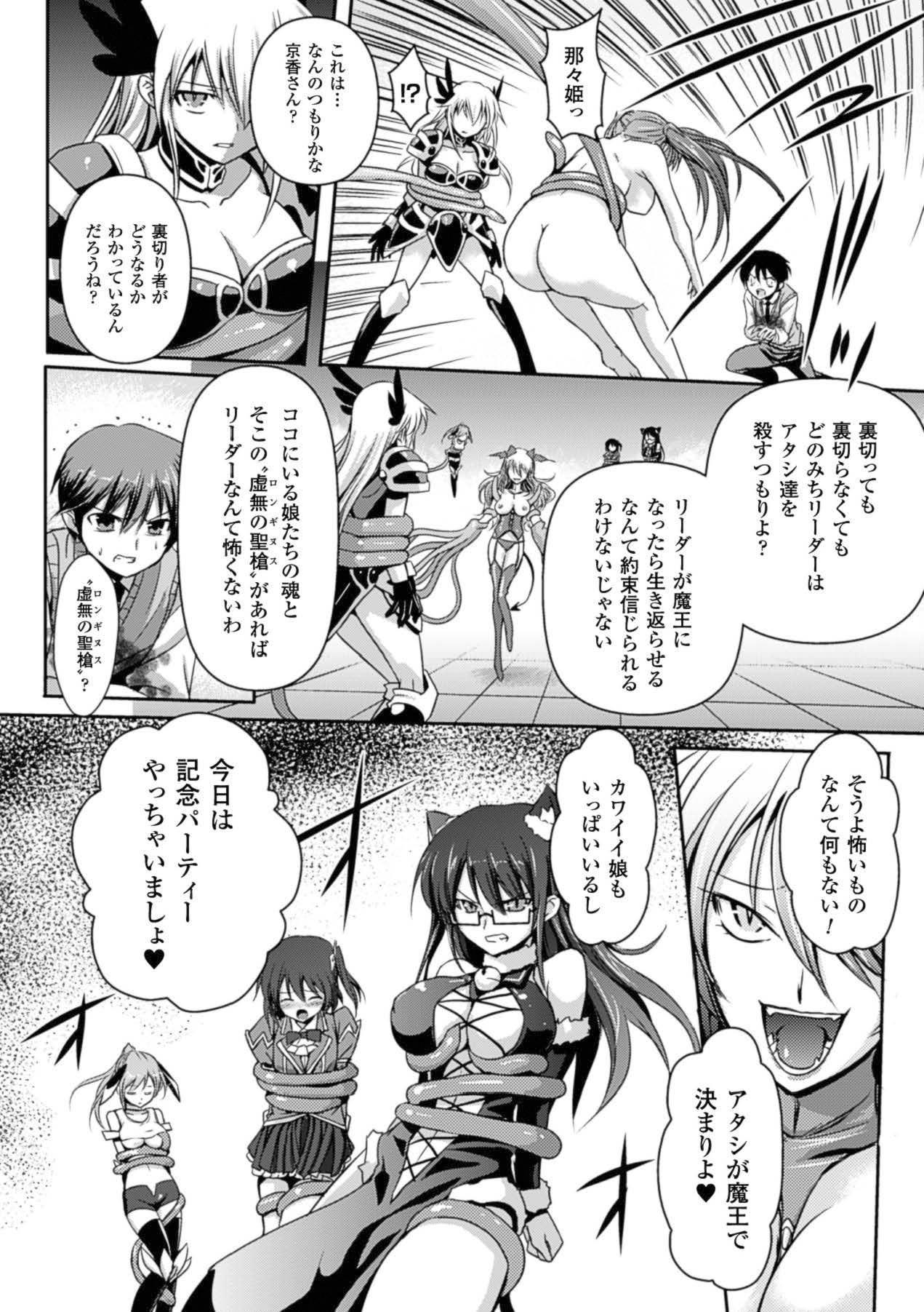 [Tokimaru Yoshihisa]Shakkou no Anti-Genesis Ch. 1-7 131