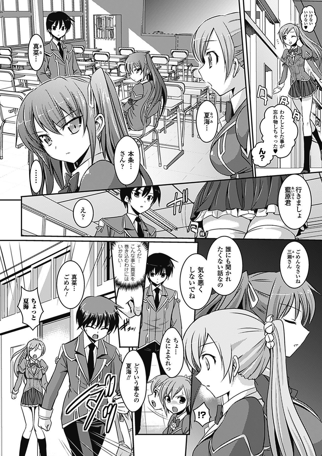 [Tokimaru Yoshihisa]Shakkou no Anti-Genesis Ch. 1-7 21