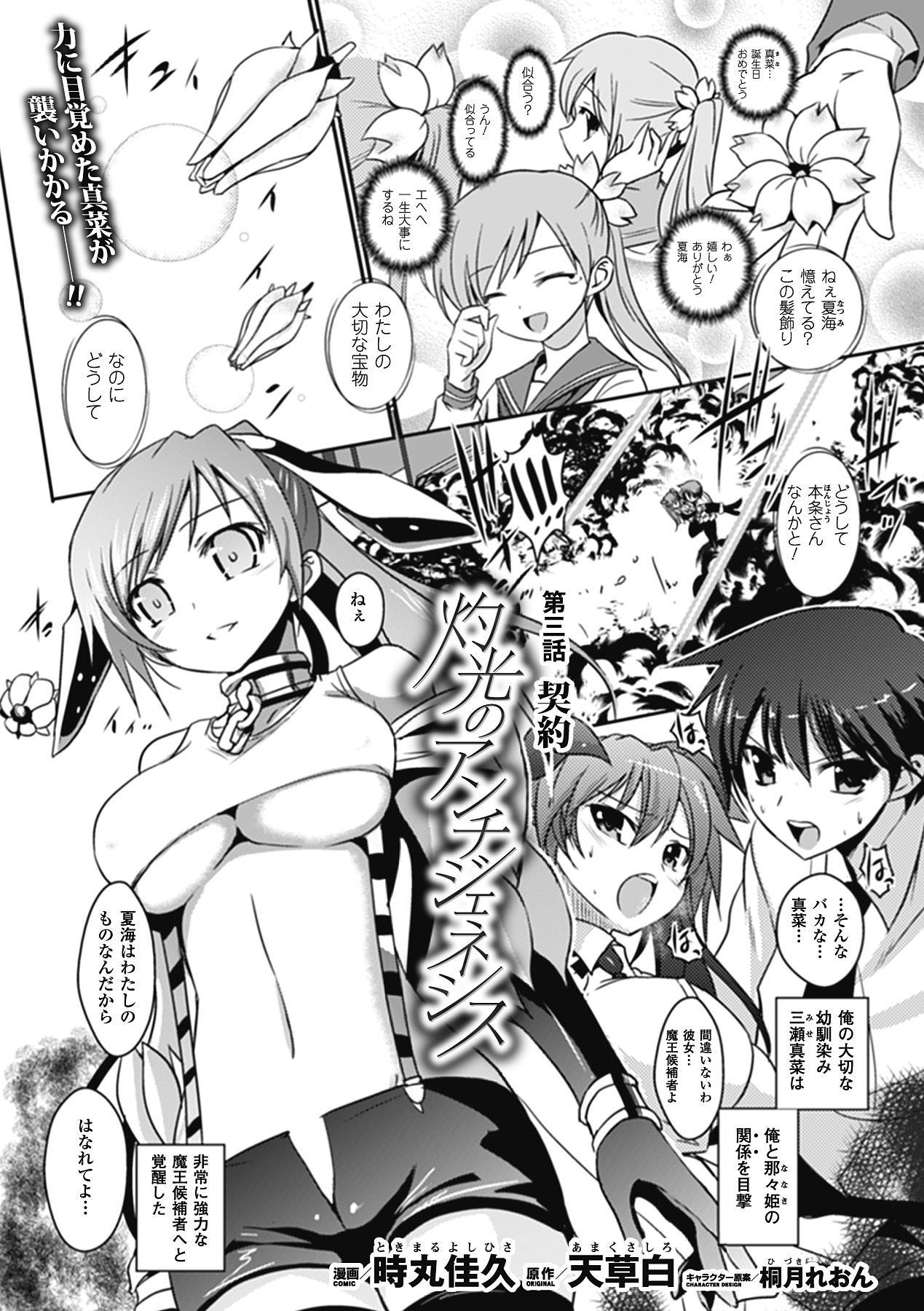 [Tokimaru Yoshihisa]Shakkou no Anti-Genesis Ch. 1-7 40