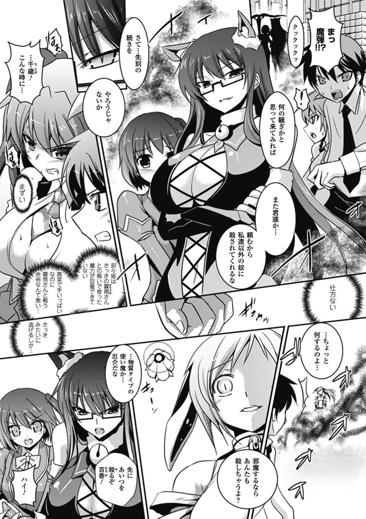 [Tokimaru Yoshihisa]Shakkou no Anti-Genesis Ch. 1-7 42