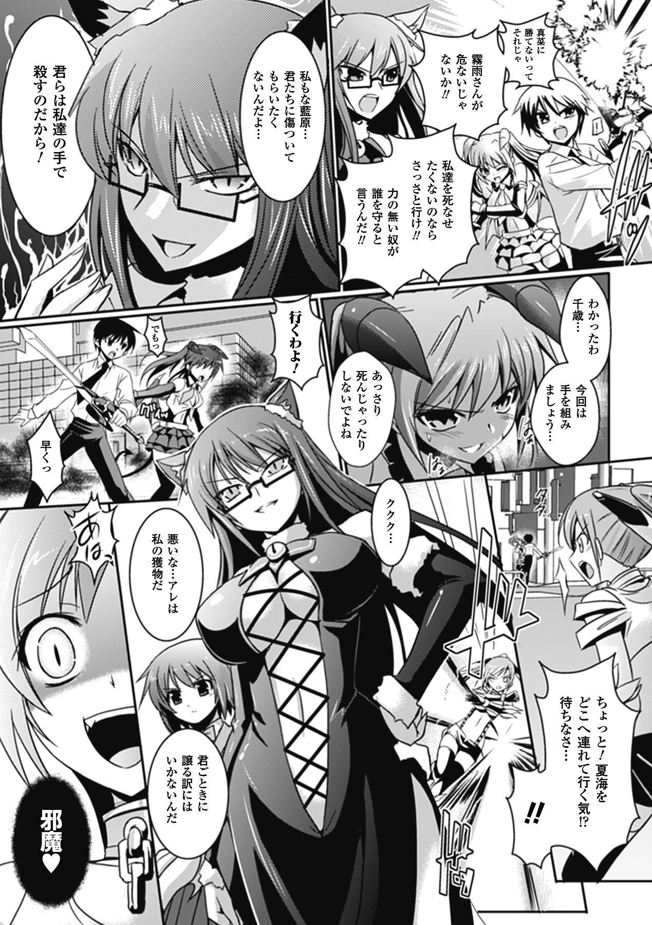 [Tokimaru Yoshihisa]Shakkou no Anti-Genesis Ch. 1-7 48