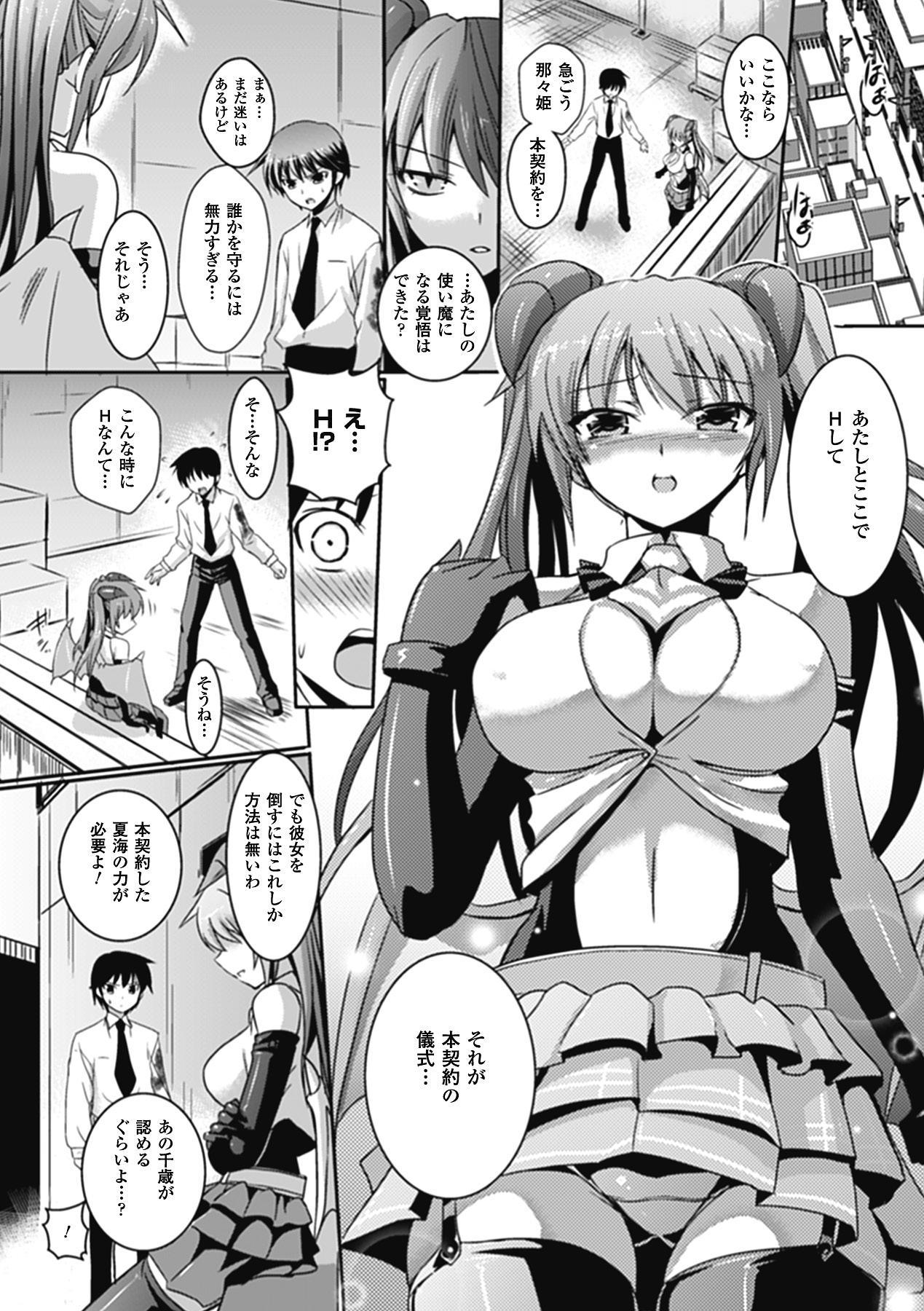 [Tokimaru Yoshihisa]Shakkou no Anti-Genesis Ch. 1-7 49