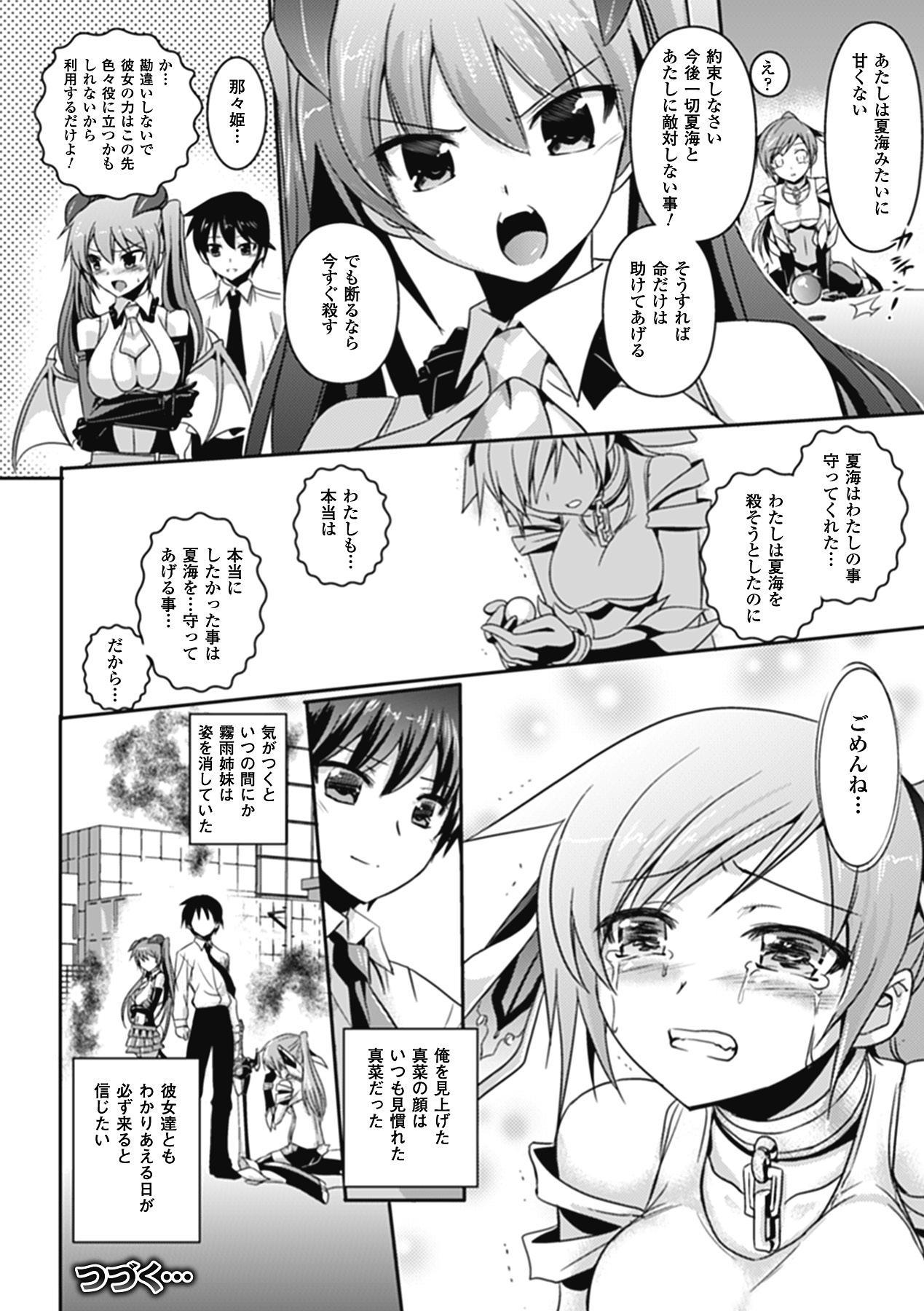 [Tokimaru Yoshihisa]Shakkou no Anti-Genesis Ch. 1-7 63