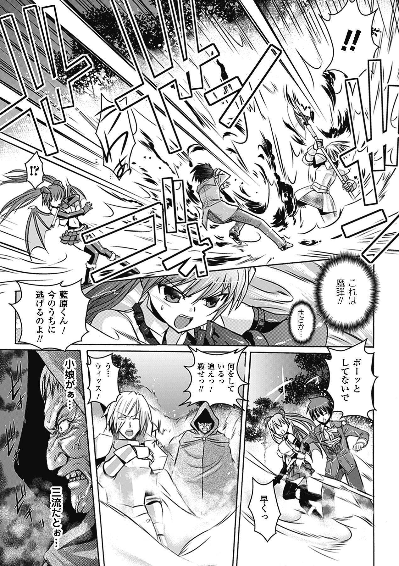 [Tokimaru Yoshihisa]Shakkou no Anti-Genesis Ch. 1-7 6
