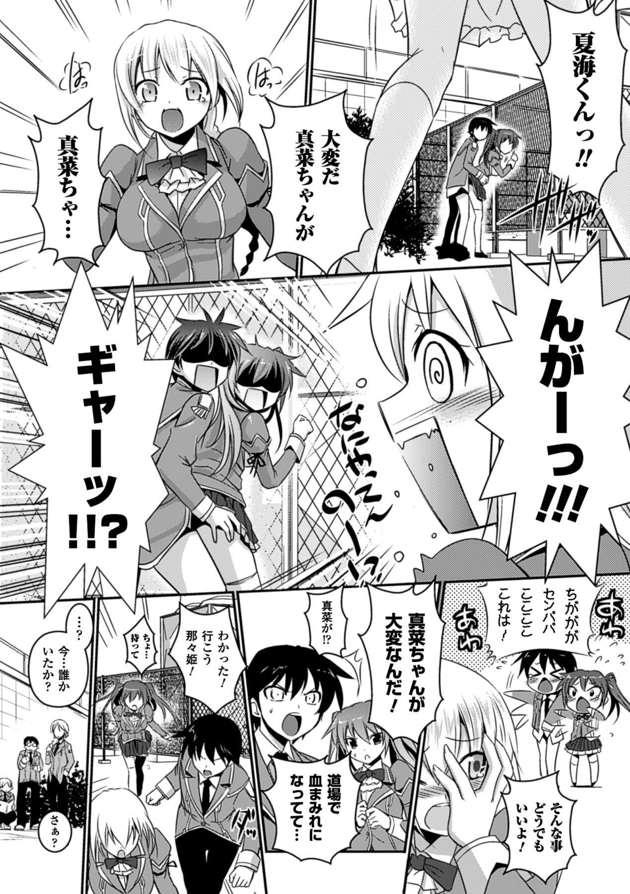 [Tokimaru Yoshihisa]Shakkou no Anti-Genesis Ch. 1-7 79