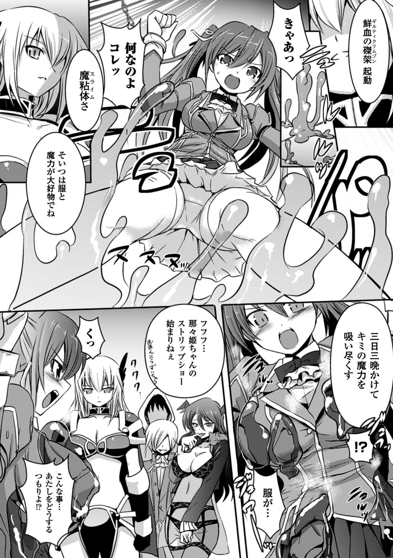 [Tokimaru Yoshihisa]Shakkou no Anti-Genesis Ch. 1-7 87
