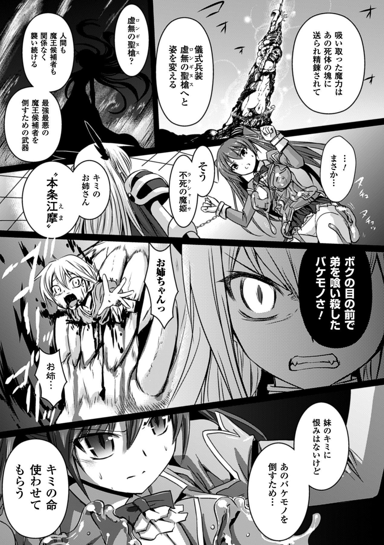 [Tokimaru Yoshihisa]Shakkou no Anti-Genesis Ch. 1-7 88