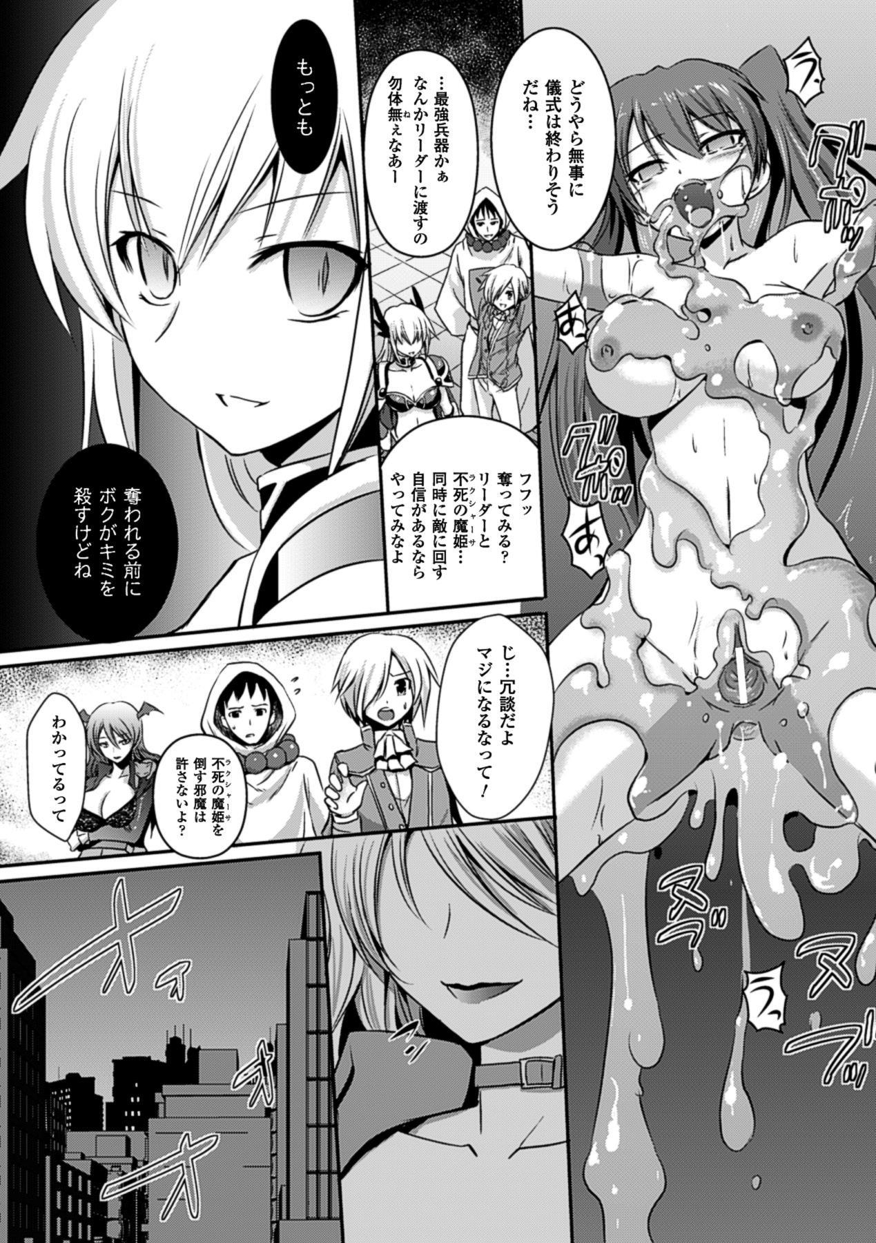 [Tokimaru Yoshihisa]Shakkou no Anti-Genesis Ch. 1-7 98