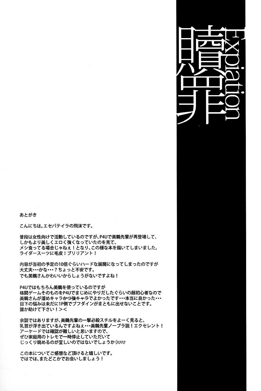 Shokuzai 23