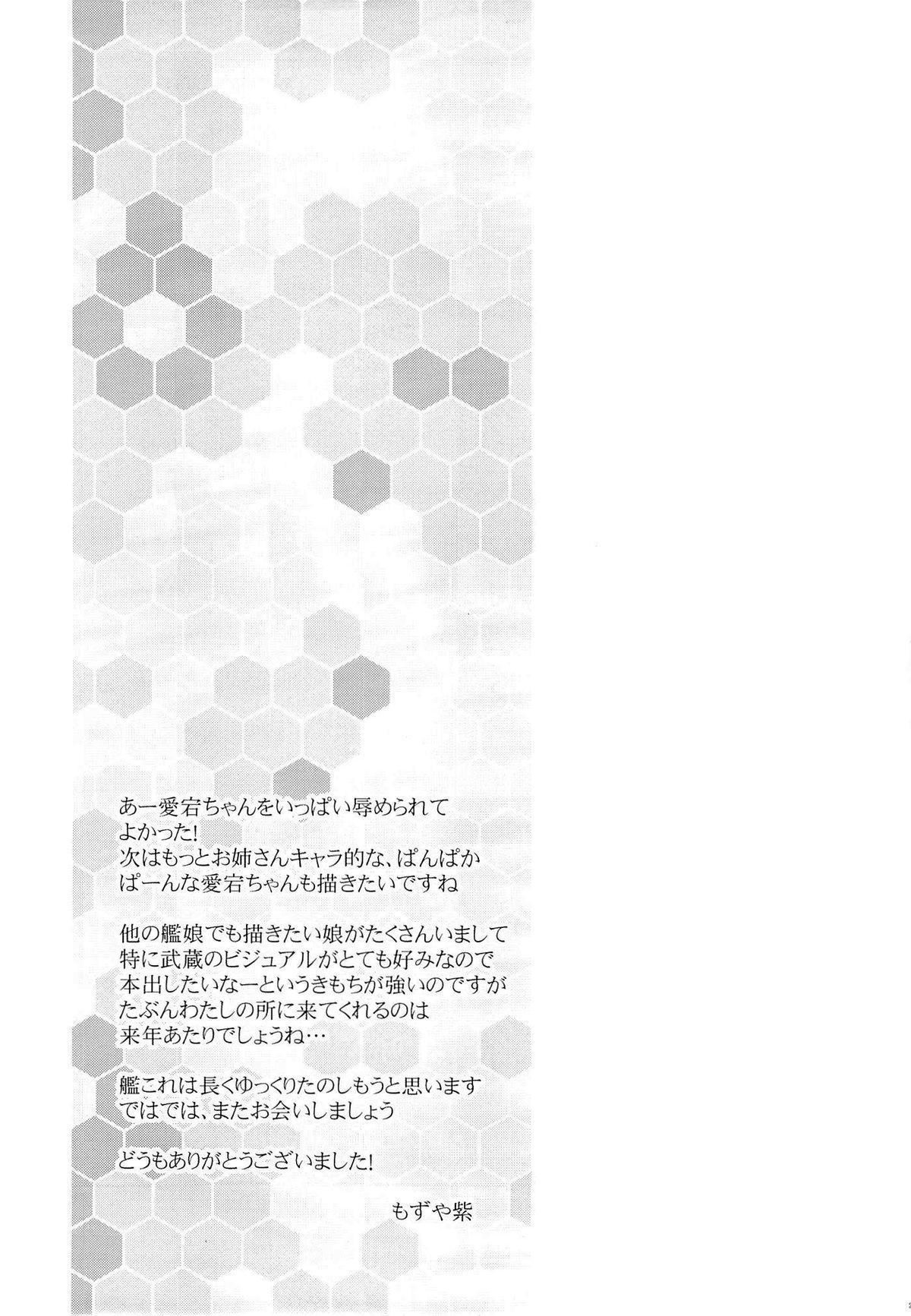 (Houraigekisen! Yo-i! 4Senme!) [MOZUCHICHI (Mozuya Murasaki)] Shimakaze...A, Atago-chan deshita ka...   Shimakaze... ah, Atago-chan, Were You... (Kantai Collection) [English] {doujin-moe.us} 22