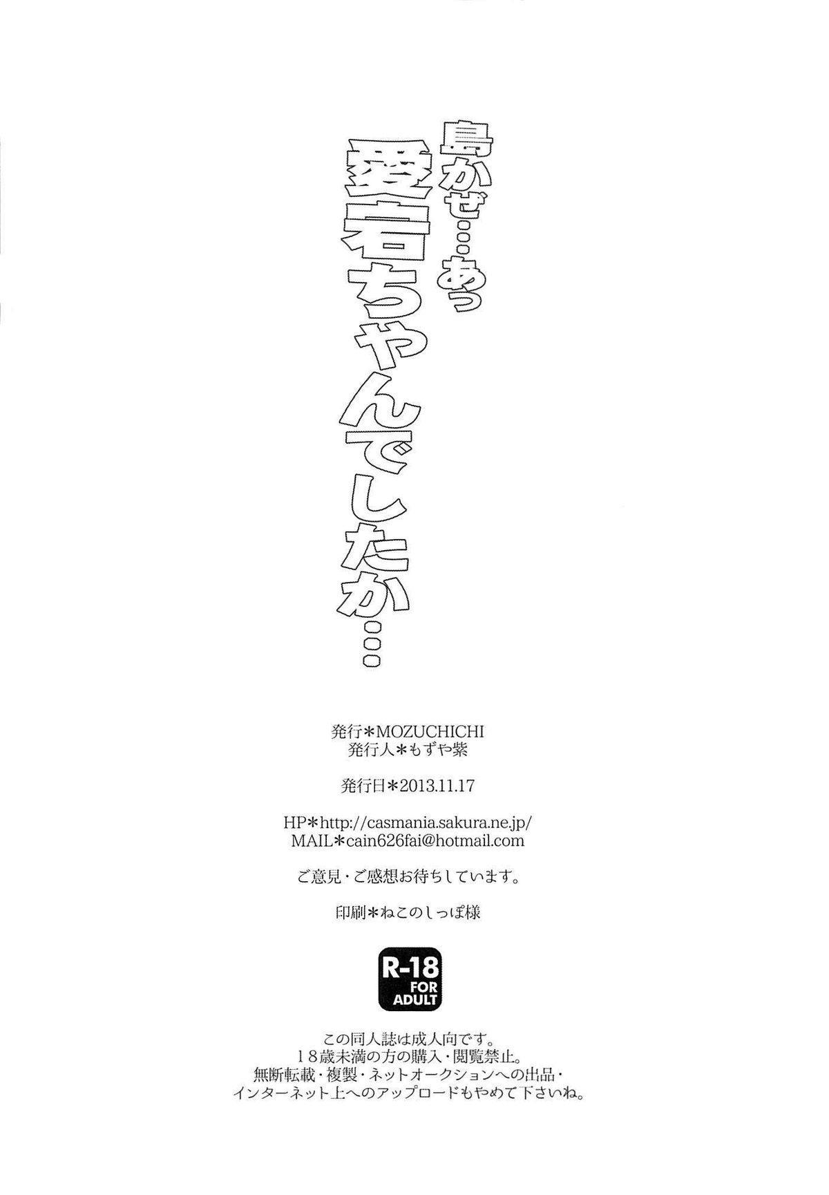(Houraigekisen! Yo-i! 4Senme!) [MOZUCHICHI (Mozuya Murasaki)] Shimakaze...A, Atago-chan deshita ka...   Shimakaze... ah, Atago-chan, Were You... (Kantai Collection) [English] {doujin-moe.us} 23