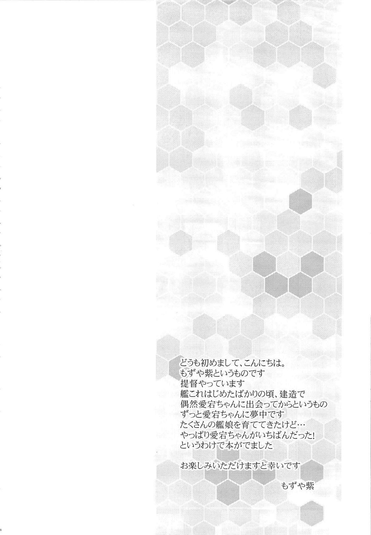 (Houraigekisen! Yo-i! 4Senme!) [MOZUCHICHI (Mozuya Murasaki)] Shimakaze...A, Atago-chan deshita ka...   Shimakaze... ah, Atago-chan, Were You... (Kantai Collection) [English] {doujin-moe.us} 2