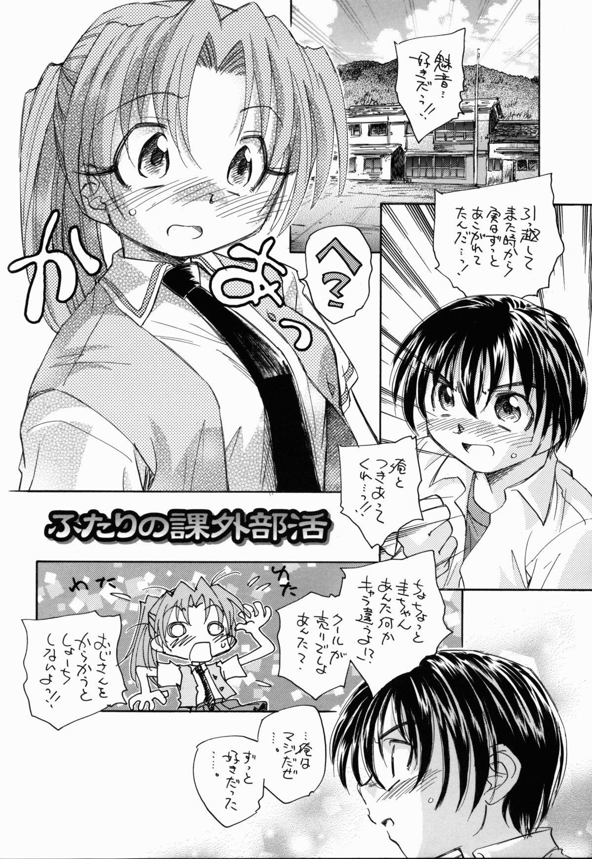 Higurashi Dakara Hinnyuu Hon 10