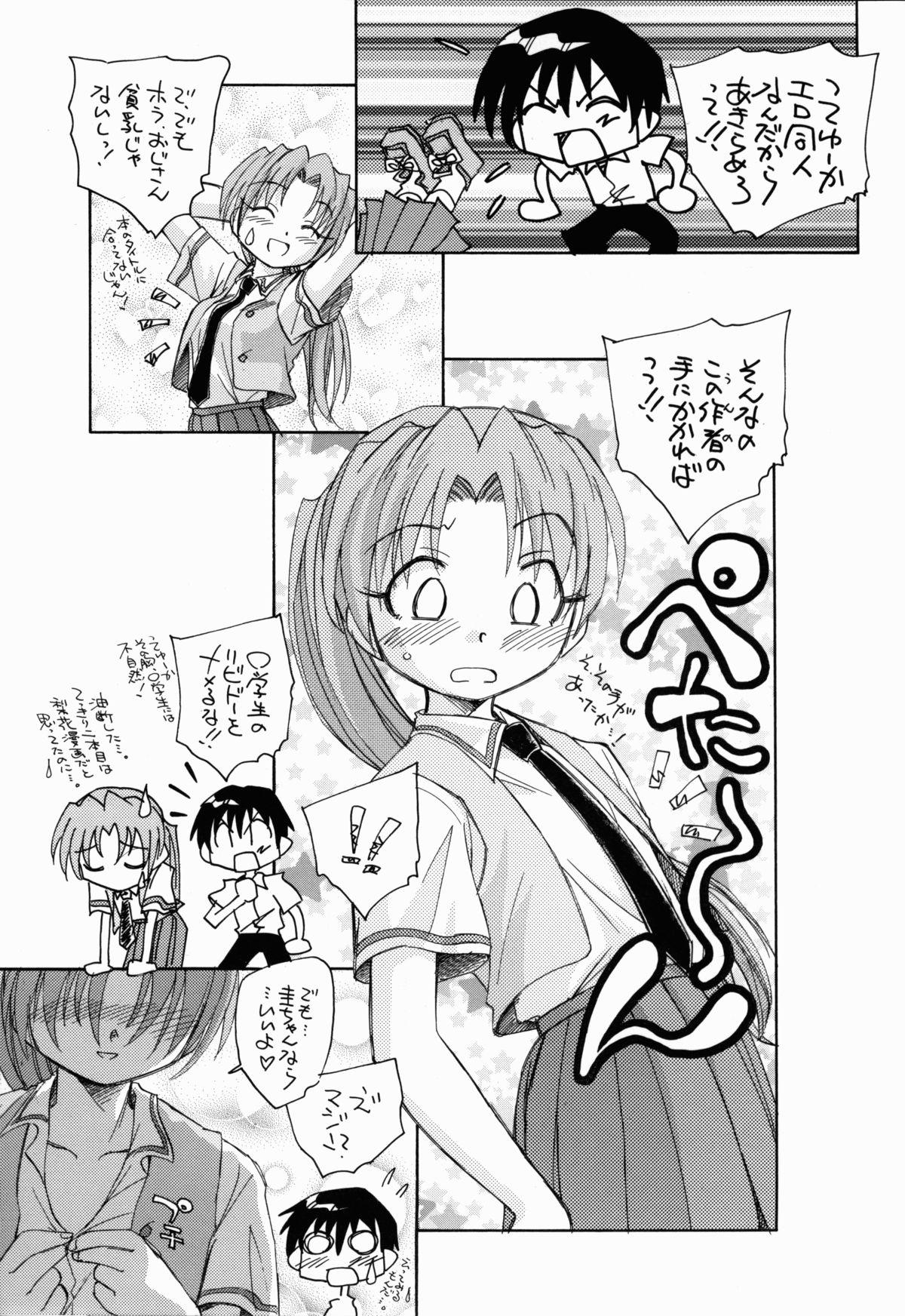 Higurashi Dakara Hinnyuu Hon 11