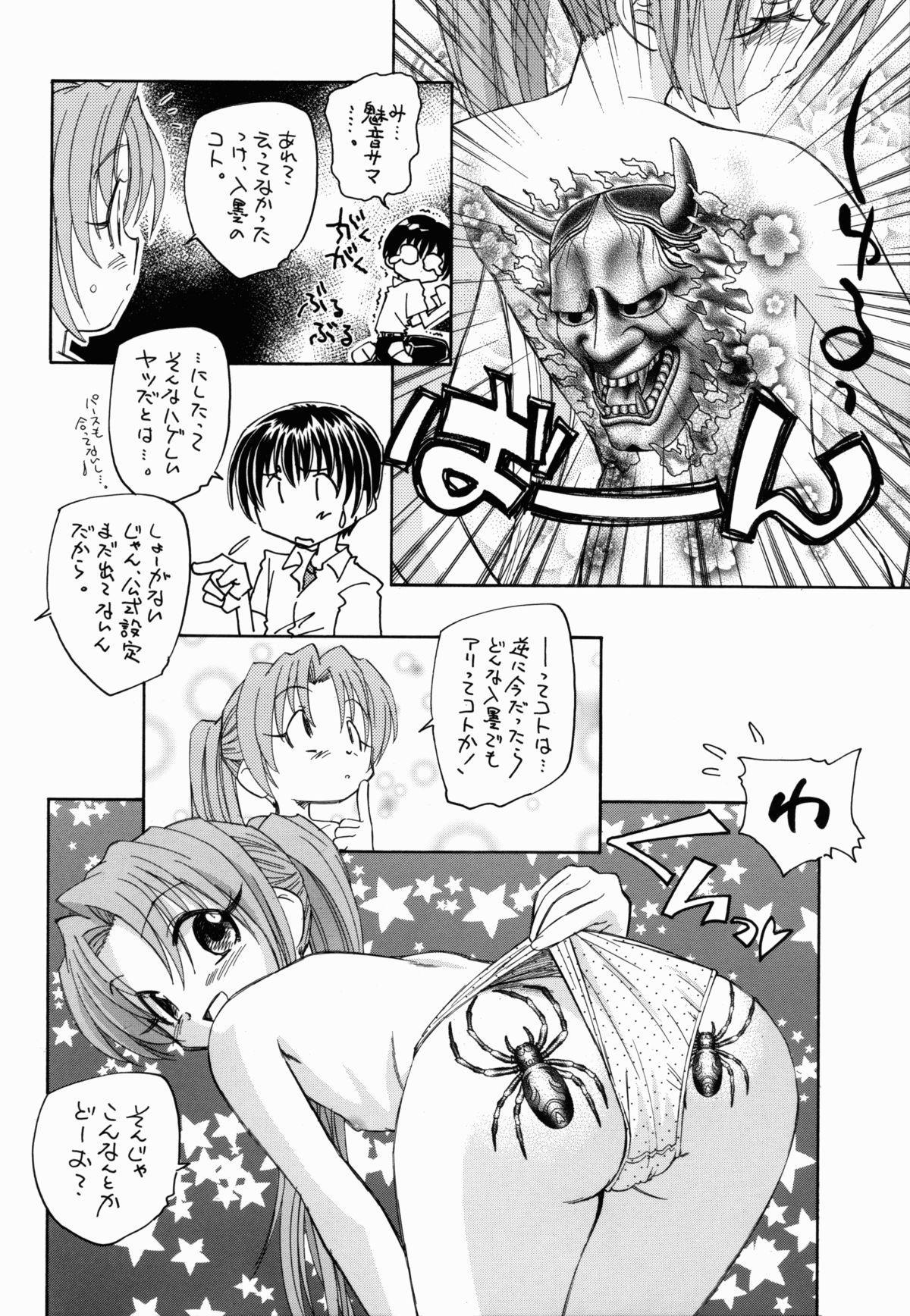 Higurashi Dakara Hinnyuu Hon 12