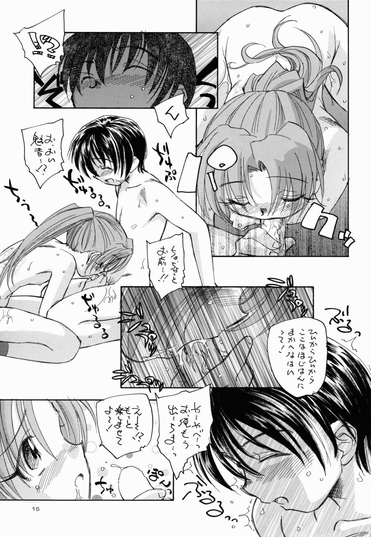 Higurashi Dakara Hinnyuu Hon 15