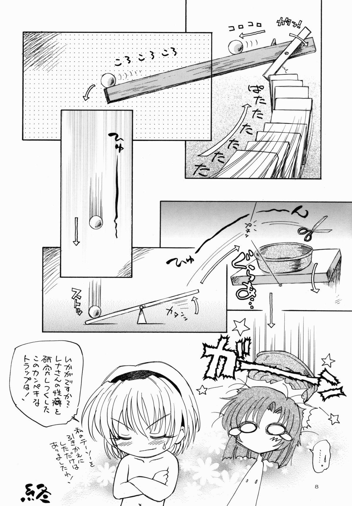 Higurashi Dakara Hinnyuu Hon 8