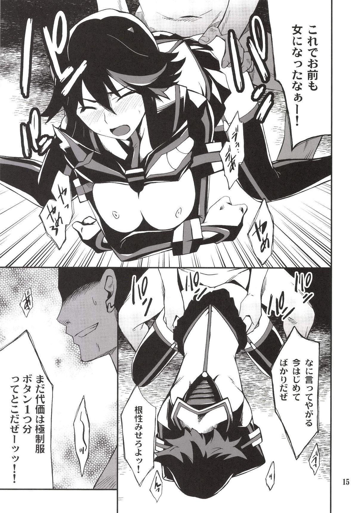 Ryuuko-chan ga Makete Shimaimashita 14