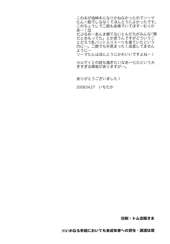 Chouhei Ichigou 40