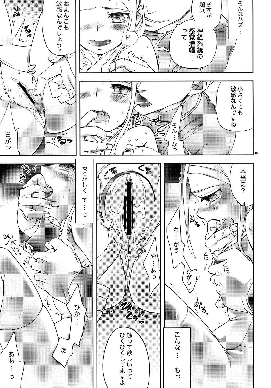 Chouhei Ichigou 7