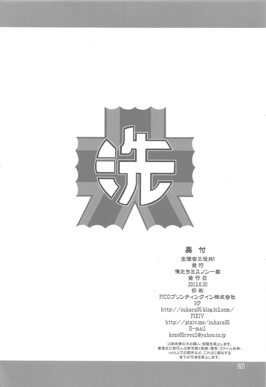 Seito Kai Sanyaku Domo 25