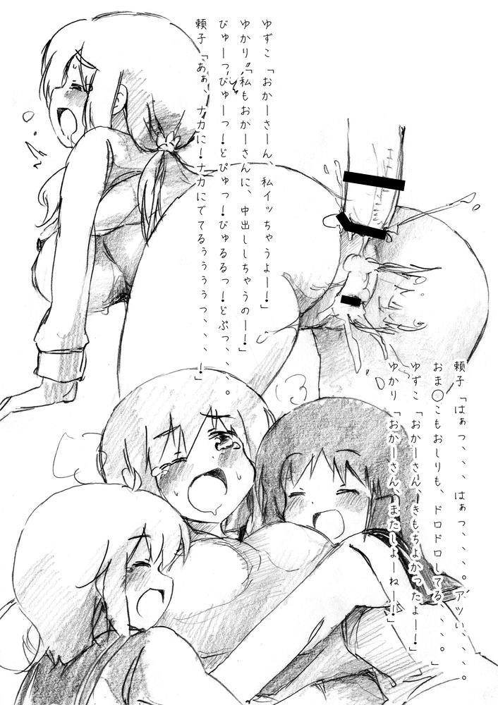 Okaa-san Sensei ni Ochinchin Kimochi yoku shite moraitai Shiki 6