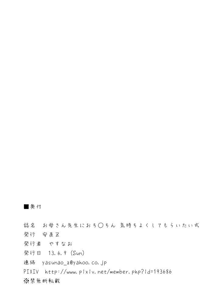 Okaa-san Sensei ni Ochinchin Kimochi yoku shite moraitai Shiki 7