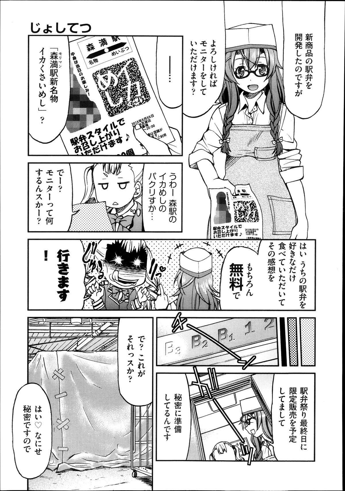 [Inoue Yoshihisa] Joshitetsu -Girls railway Geek- Ch.1-7 109